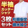 【お買い得な3枚セット】 スクールシャツ 半袖 B体 (撥水加工・形態安定) カッターシャツ ワイシャツ Yシャツ