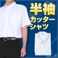 スクールシャツ 半袖 A体 カッターシャツ ワイシャツ Yシャツ
