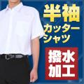 スクールシャツ 半袖 B体 (撥水加工) カッターシャツ ワイシャツ Yシャツ