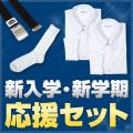新入学・新学期 応援セット(カッターシャツ 2枚・ベルト・ソックス 5足組)
