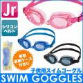 スイミングゴーグル ジュニア用 ブルー ピンク スモーク 6歳-15歳