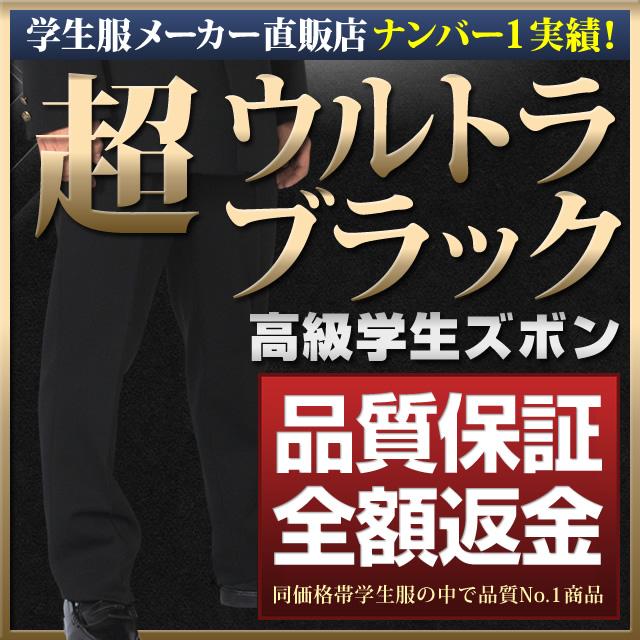 学生服ズボン ポリエステル100% 黒 W88cm-W110cm