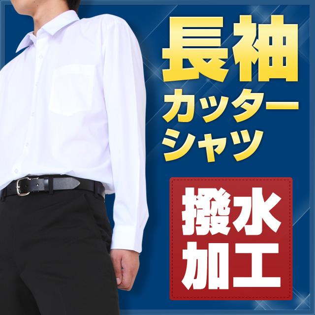 スクールシャツ 長袖 A体 (撥水加工) カッターシャツ ワイシャツ Yシャツ