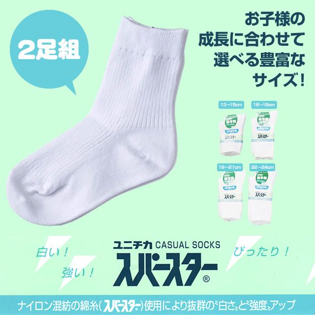 【ゆうパケットOK】 通学用クルー丈ソックス 2足組 (白) 靴下