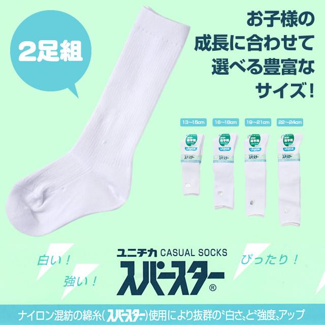 通学用ハイソックス 2足組 (白) 靴下