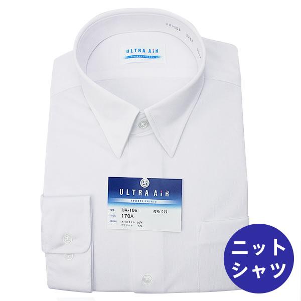 ウルトラエアー スクールシャツ 長袖 B体 (ノーアイロン・白さ長持ち)