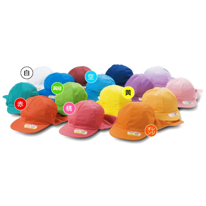 【ゆうパケットOK】 園児帽 タレ付(アゴゴム付)ハイテック 裏面白 幼稚園児用帽子・保育園児用帽子