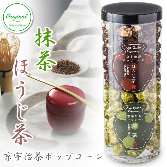 【ギフト用】【専用化粧箱付き】京都宇治茶ポップコーンショート(宇治抹茶・ほうじ茶)