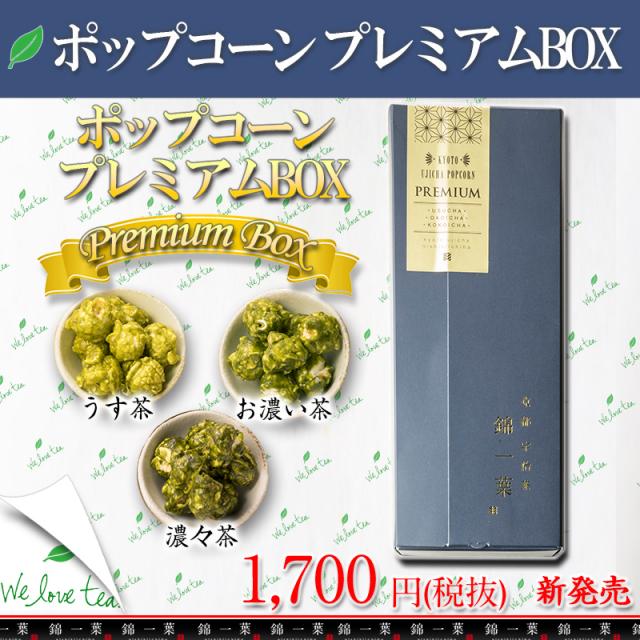 京都宇治抹茶ポップコーンPREMIUM Box