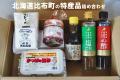 北海道比布町の特産品詰め合わせ
