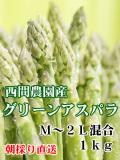 北海道産直グリーンアスパラ1kg