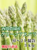 北海道産直グリーンアスパラ3kg