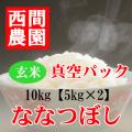 真空パック玄米ななつぼし5kg×2