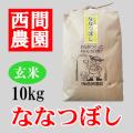 ななつぼし玄米10キロ