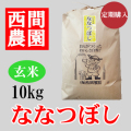 ななつぼし玄米10キロ定期配送