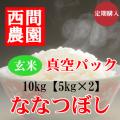 真空パック玄米ななつぼし5キロ×2定期配送