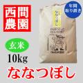ななつぼし玄米10キロ取り置き