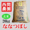 ななつぼし玄米20キロ