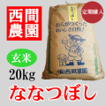 ななつぼし玄米20キロ定期配送