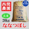 ななつぼし玄米20キロ取り置き