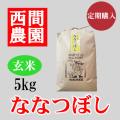ななつぼし玄米5キロ定期配送