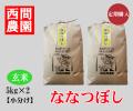 ななつぼし玄米10キロ小分け定期配送
