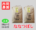 ななつぼし玄米20キロ小分け