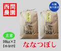 ななつぼし玄米20キロ小分け取り置き