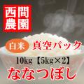 真空パック白米ななつぼし5kg×2