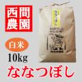 ななつぼし白米10キロ