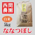 白米ななつぼし5kg