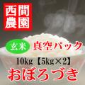 真空パック玄米おぼろづき5kg×2