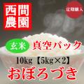 真空パック玄米おぼろづき5キロ×2定期配送
