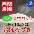 真空パック玄米おぼろづき5キロ×2取り置き
