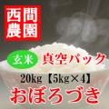真空パック玄米おぼろづき5kg×4