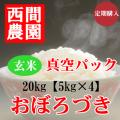 真空パック玄米おぼろづき5キロ×4定期配送