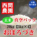 真空パック玄米おぼろづき5キロ×4取り置き