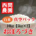 真空パック白米おぼろづき5kg×2