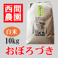 おぼろづき白米10キロ