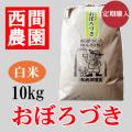 おぼろづき白米10キロ定期配送