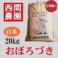 おぼろづき白米20キロ定期配送