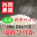 真空パック玄米ゆめぴりか5kg×2