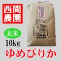 ゆめぴりか玄米10キロ