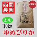 ゆめぴりか玄米10キロ定期配送