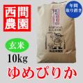 ゆめぴりか玄米10キロ取り置き