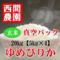真空パック玄米ゆめぴりか5kg×4