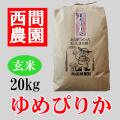 ゆめぴりか玄米20キロ