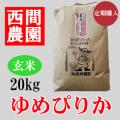 ゆめぴりか玄米20キロ定期配送