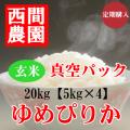真空パック玄米ゆめぴりか5kg×4定期配送