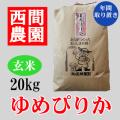 ゆめぴりか玄米20キロ取り置き